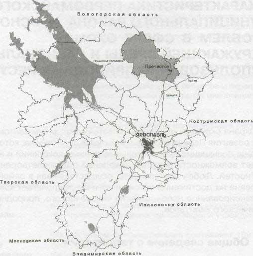Ярославской области.