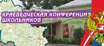 Районная конференция